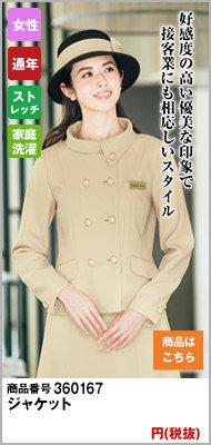 ジャケット0167