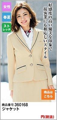 ジャケット0168