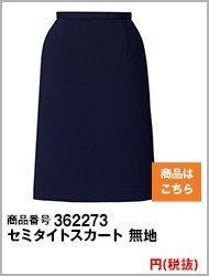 セミタイトスカート(両脇ポケット付)