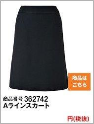 Aラインスカート