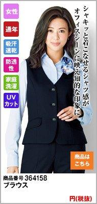 シャキッと着こなせるシャツ感が魅力のアイテム 4158
