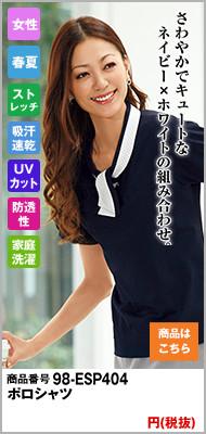 女性向けオフィスポロシャツ