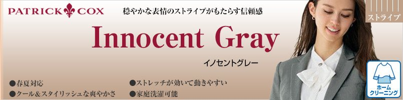 パトリックコックスのInnocent-Grayシリーズ