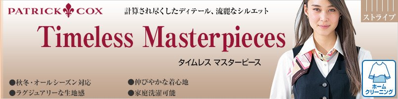 パトリックコックスのTimeless-Masterpiecesシリーズ