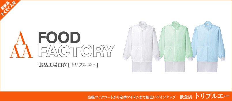 食品工場白衣のAAA(トリプルエー)