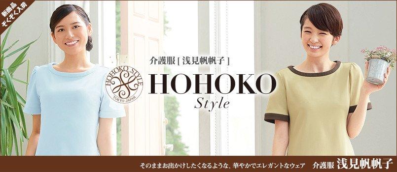 浅見帆帆子デザインの介護制服