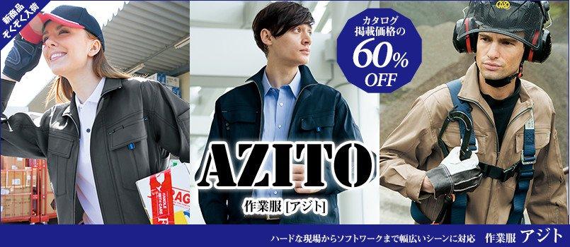 AZITO(アジト)作業服