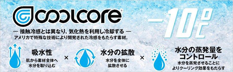 クールコア(COOLCORE)