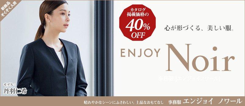 事務服enjoy-noir(エンジョイノワール)
