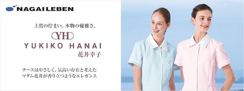 hanaiyukiko(花井幸子)