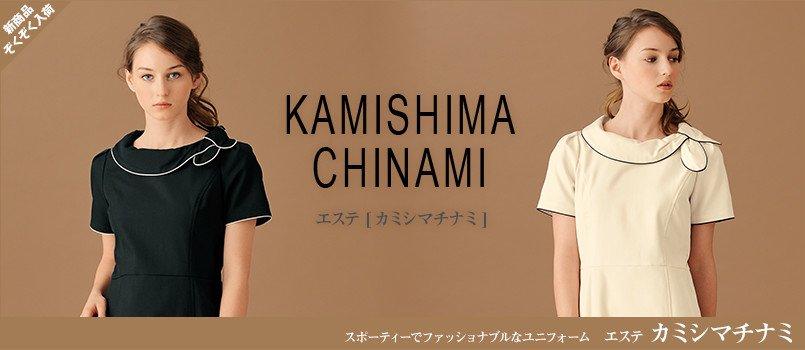 カミシマチナミ(kamishima-chinami)デザインのエステ制服