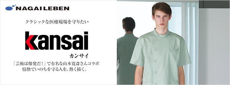 kansai(カンサイ)