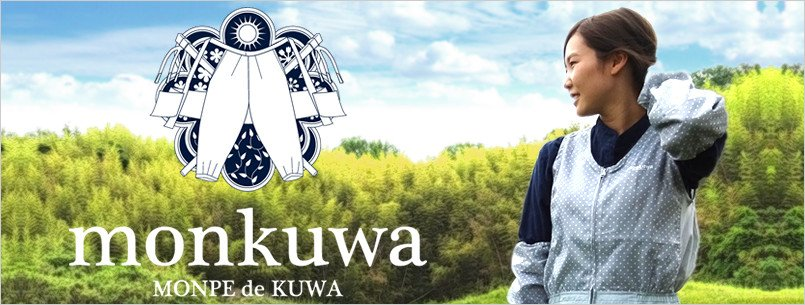 monkuwa女性農作業服