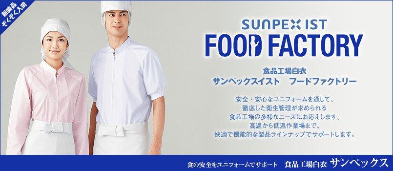 食品工場白衣のsunpex(サンペックス)