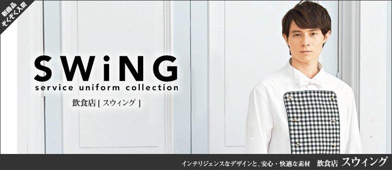 飲食店のスウィング(swing)