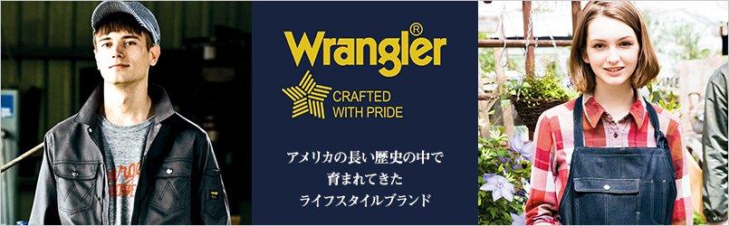 Wrangler(ラングラー)ユニフォーム