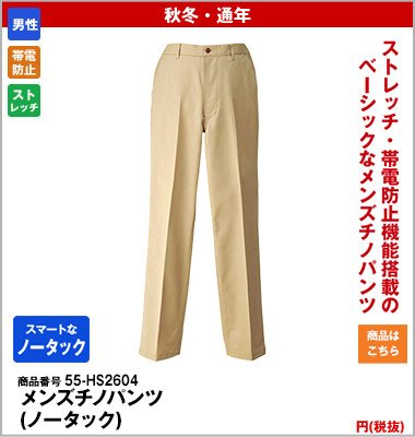 ノータックチノパン(男性用)