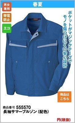 長袖サマーブルゾン(配色)