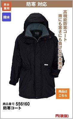 バイク通勤防寒コート