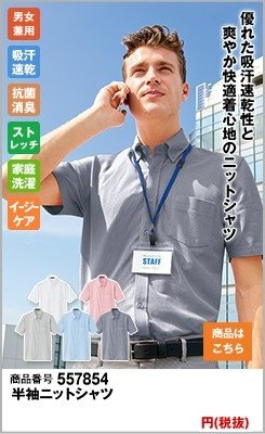 男女兼用のニットシャツ