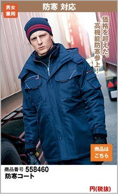 防寒性に優れたコート