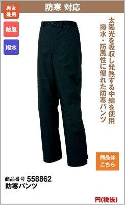 撥水加工のズボン