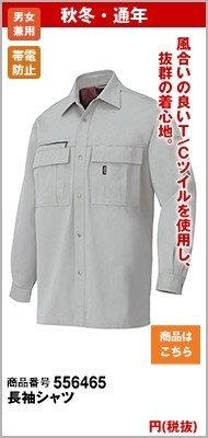 長袖シャツ(厚地)
