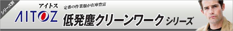 作業服アイトス 低発塵クリーンワーク シリーズ