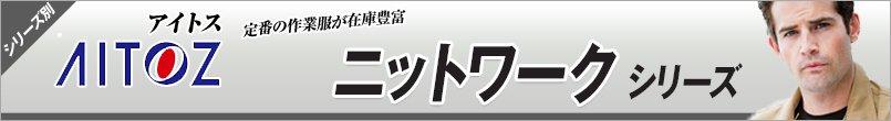 作業服アイトス ニットワーク シリーズ