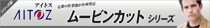作業服アイトス ムービンカット シリーズ