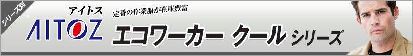 作業服アイトス エコワーカー クール シリーズ