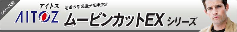 作業服アイトス ムービンカットEX シリーズ