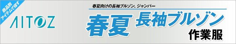 アイトス作業服 春夏長袖ブルゾン