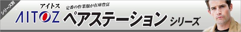 作業服アイトス ペアステーション シリーズ