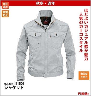 シルバーのジャケット1501