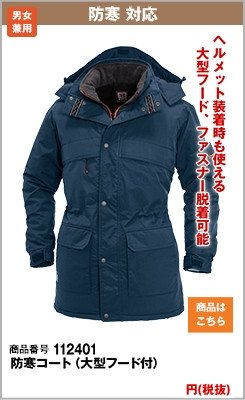 burtle防寒コート