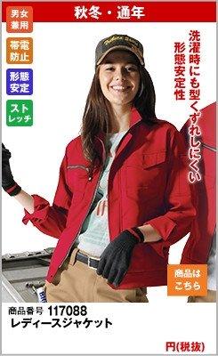 人気のレディースジャケット 7088