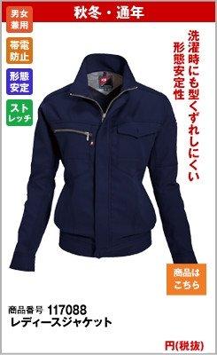 ネイビーのレディースジャケット