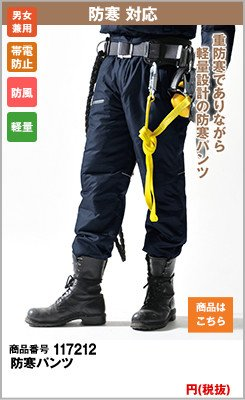 バートル7212防寒パンツ