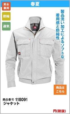 シルバーの作業服ジャケット
