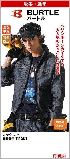 ヘリンボーンがかっこいいと大好評のメガヒット作業服ジャケット  バートル1501