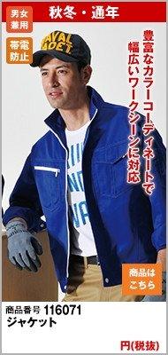 かっこよく着こなせる制電タイプのジャケット バートル6071