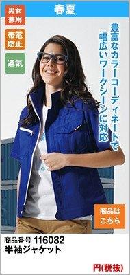 半袖ジャケット