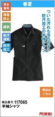 黒の半袖シャツ