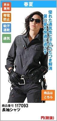 バートル7093 長袖シャツ