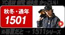 バートル1501