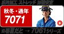バートル7071