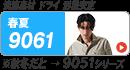 バートル9061