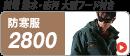 バートル2800