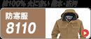 バートル8110